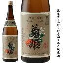 石川県白山市鶴来に位置する 菊姫酒造菊姫 特撰純米 720ミリ