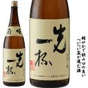 石川県白山市鶴来に位置する 菊姫酒造菊姫 先一杯 1800ミリ