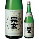奥能登 珠洲の蔵元 宗玄酒造宗玄 純米吟醸酒 720ミリ