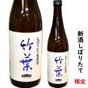 石川県鳳珠郡の酒蔵、 数馬酒造竹葉 しぼりたて生酒 720m