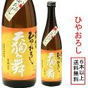 石川県白山市の酒蔵、車多酒造天狗舞 山廃 純米ひやおろし 1800ミリ