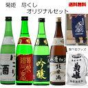 【送料無料】菊姫ばかりが入った限定セット北陸限定吟醸・鶴乃里・山廃純米酒・にごり