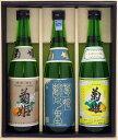 菊姫酒造3本セット鶴乃里・特選純米・菊 720ミリ3本ご贈答セット