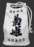 檀香山艺术袋公主公主故居酒[菊姫の酒袋は、720ミリサイズがたっぷり4本入る、しっかりとした鞄です! 【RCP】]