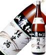 石川県白山市鶴来に位置する 菊姫酒造菊姫 山廃純米 1800ミリ