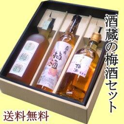 【送料無料】石川の酒蔵が造った「梅酒」がセットになりました竹葉梅酒720ミリ&天狗舞梅酒500ミリ&加賀梅酒720ミリ