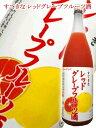 麻原酒造 すてきなレッド・グレープフルーツ酒【1800ml】女性にも大人気のリキュール
