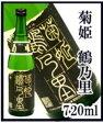 初代世界チャンピオン酒!菊姫鶴乃里は未だ人気高の限定酒720ミリ 2007年にIWCゴールドメダルを受賞した「世界一の酒」 【RCP】