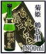 菊姫 山廃純米「鶴乃里」1800ML 2007年にはIWCゴールドメダルを受賞した「世界一に輝いた酒」 【RCP】