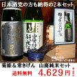 [送料無料]ご贈答にも最適27年度の蔵出し新酒(菊姫鶴乃里)と話題の(常きげん)【720ミリ×2本】珍味ちょっぴりお付けしています【2016 父の日】