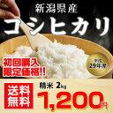 平成29年産 新潟県産 コシヒカリ 2kg