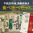 【送料無料】平成29年産 新潟米 食べ比べセット【お中元 お歳暮】
