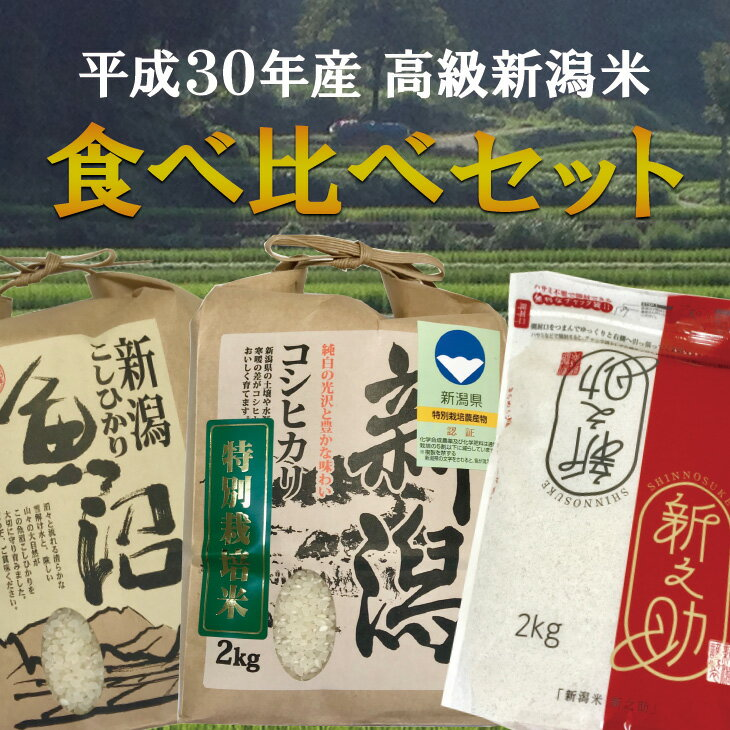 【送料無料】新潟米 食べ比べセット【平成30年度産】