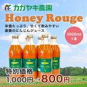 カガヤキ農園のにんじんジュース Honey Rouge(ハニールージュ)1000ml×1本