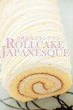 女性が喜ぶホワイトデー限定新作ロール!豆乳きなこモンブラン【ギフト】 【ホワイトデー】【ロールケーキ】【モンブラン】【RCP】