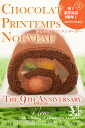 A new work of the 9th anniversary of the celebration! 2011 chocolate Printemps nouveau Rakuten gourmet award roll section receiving a prize! [free shipping] [cake] [comfortable ギフ _ expands] [10P23may13] [RCP]