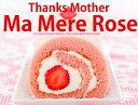 【母の日ギフト】母の日限定ロール・マメールロゼミニカーネーション付【楽ギフ_のし】【楽ギフ_メッセ】【送料無料】母の日 楽天お菓…