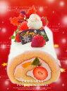 【まだ間に合う】クリスマスプランタンヌーボー楽天ランキング8年連続第1位フルーツロールのクリスマス限定ロールケーキ【送料無料】【クリスマスケーキ】【RCP】【ブッシュドノエル】