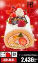 クリスマスケーキ 送料無料 2015 予約クリスマスプランタンヌーボー楽天ランキング8年連続第1位フルーツロールのクリスマス限定ロール…