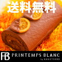 ロールケーキ ショコランジュスイーツランキング1位獲得!送料無料 チョコ【RCP】【楽ギフ_のし】【