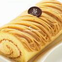 モンブラン ロールケーキ 極上スイーツキャラメルもんぶらんロール本格栗のモンブランロール【楽ギフ_のし】 ギフト 楽天 お菓子 スイ…