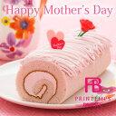 母の日 ロールケーキ 苺のモンブランロールお取り寄せ 限定 送料無料 ※一部地域を除く