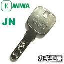 【合鍵 MIWA】美和ロック JNキー・MIWAKABAキー・ミワカバキー・ディンプルキー/メーカー純正スペアキー