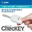 【鍵 防犯グッズ】MIWA ChecKEY(美和ロック チェッキー) 閉め忘れ防止 施錠 開錠表示