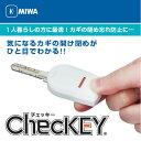 【鍵 防犯グッズ】MIWA ChecKEY(美和ロック チェ...