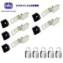 【送料無料 防犯用品】NLS ドアジョイナー40AT/45AT+ABUS(アバス)符号錠付■5個セット
