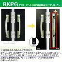 【電気錠】美和ロック後付けリモコン錠 RKPG (グリップハンドルPG用)/リモコン2個付き