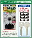防犯グッズ 玄関 鍵穴カバー式 補助錠 キーアウト-2 MIWA/美和ロック UR用