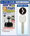 防犯グッズ 玄関 鍵穴カバー式 補助錠 キーアウト-2 MIWA/美和ロック DS用