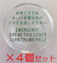 【MIWA/美和ロック】非常用カバー シリンダーサムターン カバーのみ お買い得4個セット【非常用】...