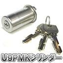 U9シリンダー【MIWA(美和)-PMKタイプ交換シリンダー】