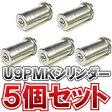 ポイント5倍!7/10日まで送料無料【MIWA-PMKタイプ交換U9シリンダー】5個セット