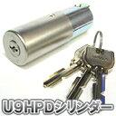 U9シリンダー【MIWA-HPDタイプ交換シリンダー】シルバー色