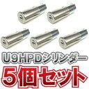 ポイント5倍!4/10日まで送料無料【MIWA-HPDタイプ交換U9シリンダー】5個セット