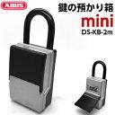 キーボックス カギの預かり箱mini(鍵の預かり箱)引掛けタイプ ABUS 暗証番号 ダイヤル ダイヤル式 NLS(日本ロックサービス)