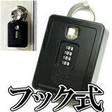 《朝日工業KB-12000》【キーブロックIV型(フック式)】大容量キーボックス