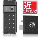 ES-F300Dはスマホ対応の電子錠スマートロック 動画あります (オートロック 後付け用 補助錠 暗証番号 指紋認証 ICカード認証 リモコン アプリBluetooth開錠 Wi-Fi)近づくだけで開錠