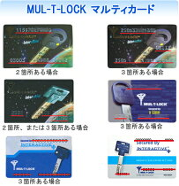MUL-T-LOCK�ʥޥ�ƥ���å���(Interactive+)�����ɼ���