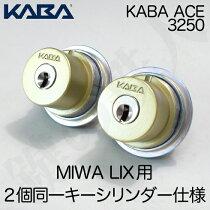Kabaace(カバエース)3250MIWA(美和ロック)LIX交換用シリンダー2個同一キー玄関鍵(カギ)取替えシリンダー■標準キー6本付き■【送料無料】