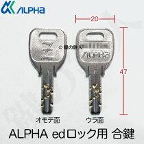 合鍵追加キーALPHA(アルファ)edロック用(非常解錠用および暗証番号登録用)