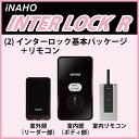 (2) 暗証番号タッチパネル&非接触IC式電気錠FUKI iNAHO インターロックR■リモコン付■【送料無料】