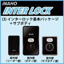 (3) タッチパネル&非接触IC式電気錠FUKI iNAHOインターロック本体+追加サブボディ付き【送料無料】
