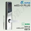 MIWA社 LAMA、LASP、13LA、 LAF取換え用ALPHA(アルファ)EDロックPLUS暗証番号(タッチパネル式)とICカード機能付きスペーシング80mm ドア厚み36〜40mm対応(レバーハンドルは、含みません。)左右共用タイプ、2年保証付き【送料無料】