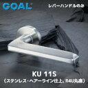GOAL KU11Sレバーハンドル 玄関 交換 取替え用ステンレス製 ステンレス・ヘアーライン KU11Sレバーハンドルと座のセット