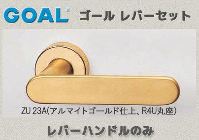 GOAL ZU23Aレバーハンドル 玄関 交換 取替えアルミ製 アルマイトゴールド ZU23Aレバーハンドルと座のセット