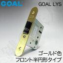 【1】GOAL LYSの錠ケースのみの取替え・交換 レバーハンドル消音錠タイプバックセット51mm【ゴール LYS ゴールド色】フロント半円形タイプ(空錠、間仕切り、寝室用、子供部屋)